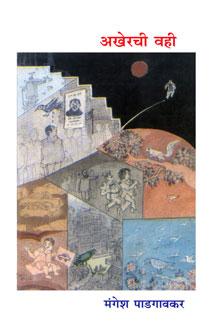 Akherchi-Vahi