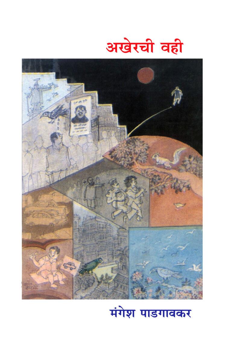 Akherchi Vahi