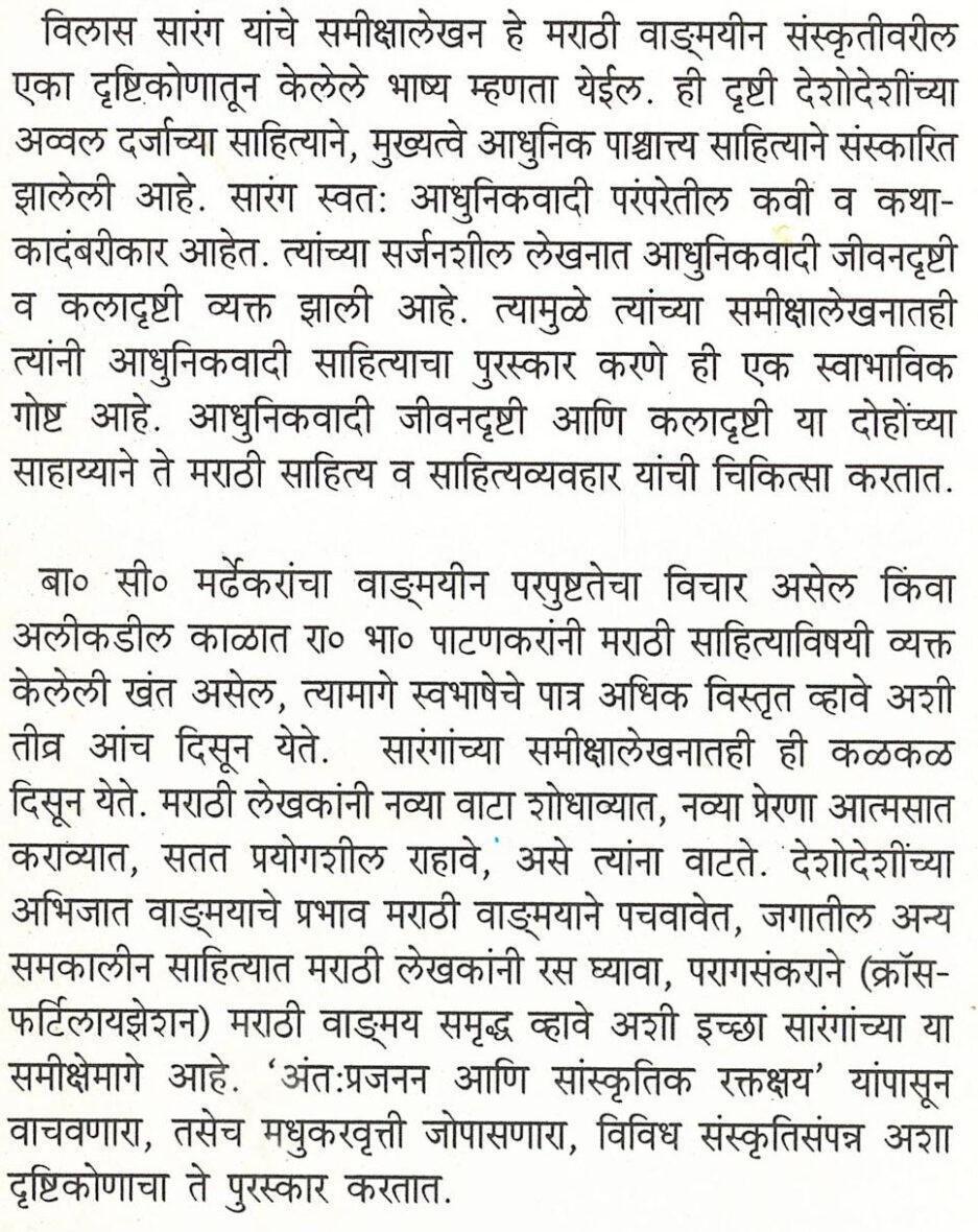Aksharancha shram blurb