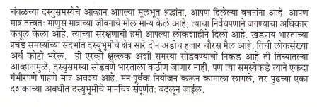 Chambalchi blurb