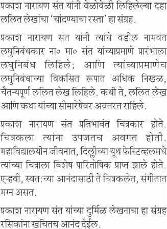Chandanyacha Rasta blurb