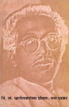 Chi Khanolkar