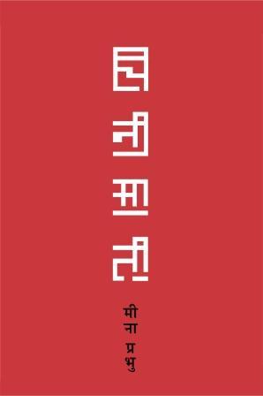 चिनीमाती