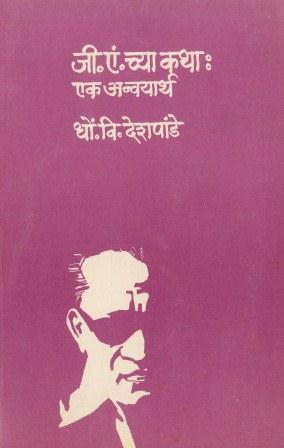 G A chya katha