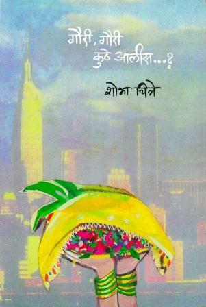 Gauri Gauri kute aalis