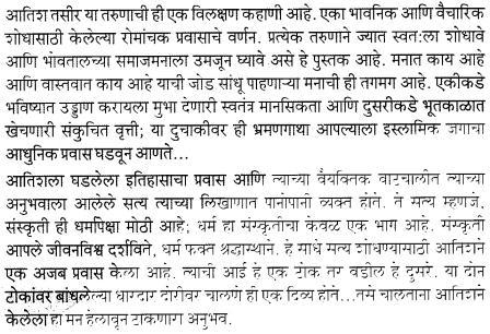 Ithihasacha anbhindya blurb