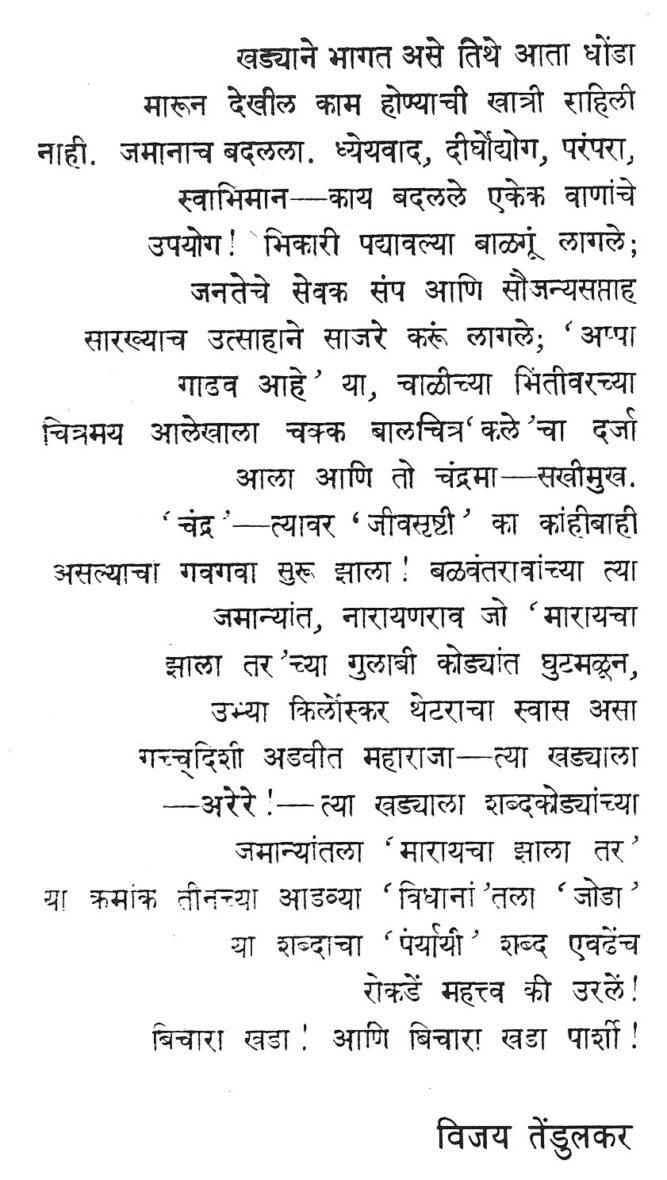 Khada maraycha blurb