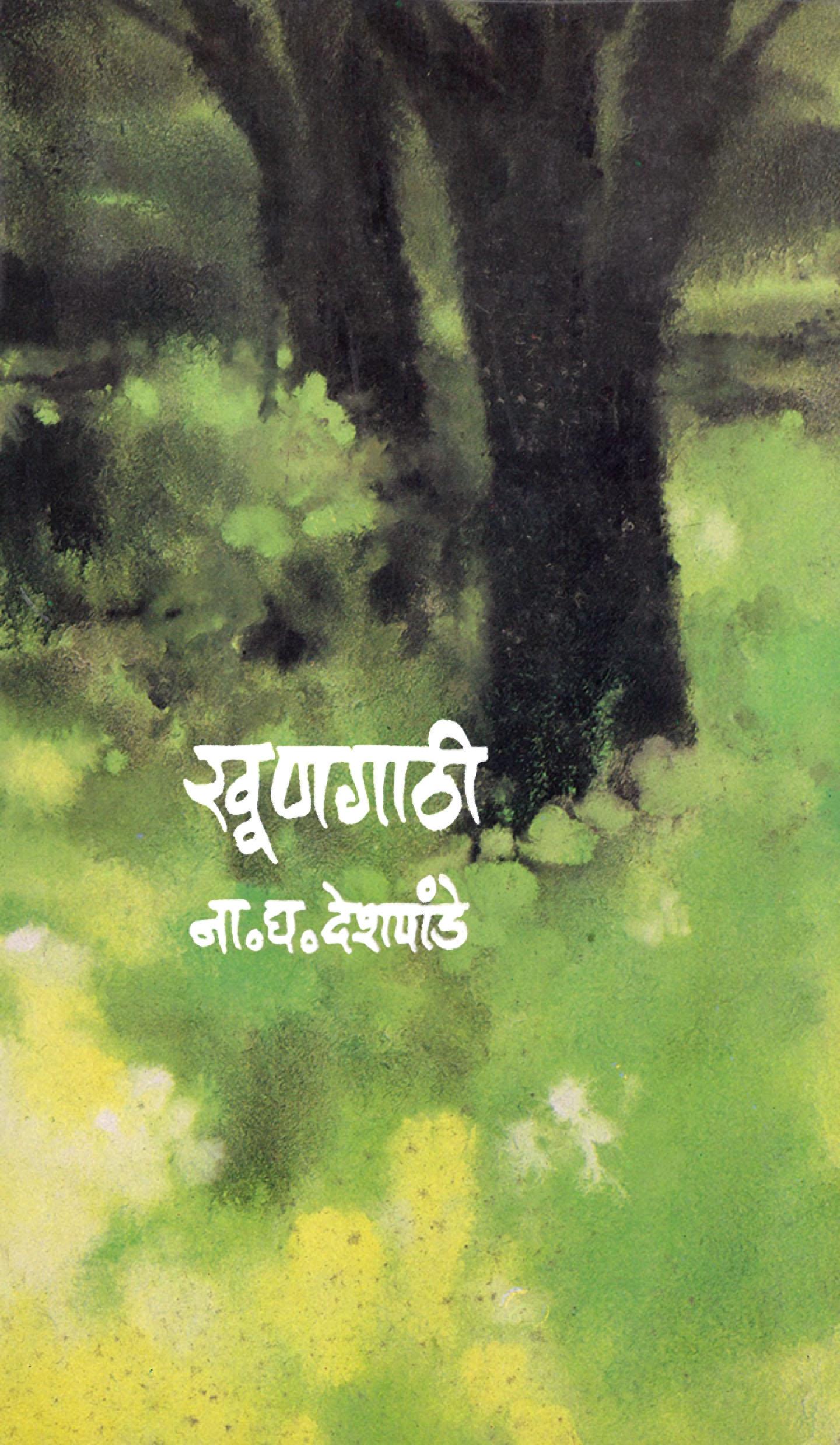 Khungathi