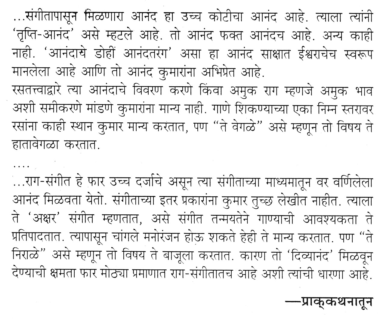 Kumargandharv blurb