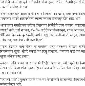 Manyanchi Maal blurb