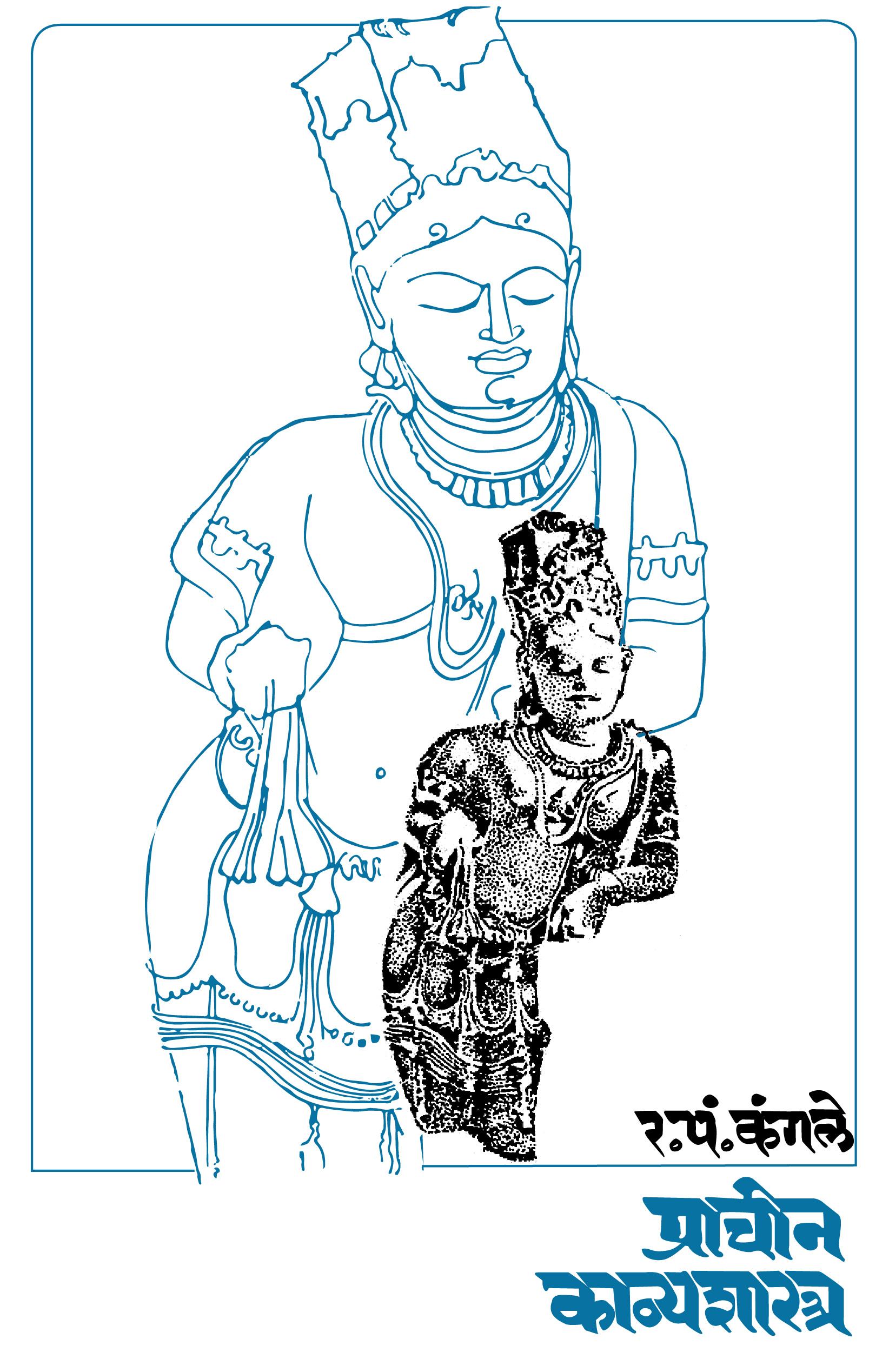 Prachin Kavyashatra