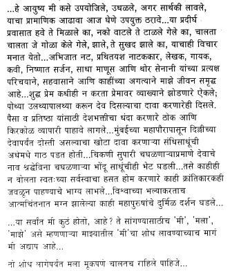 Sadha Manus blurb