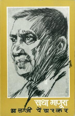 Sadha Manus