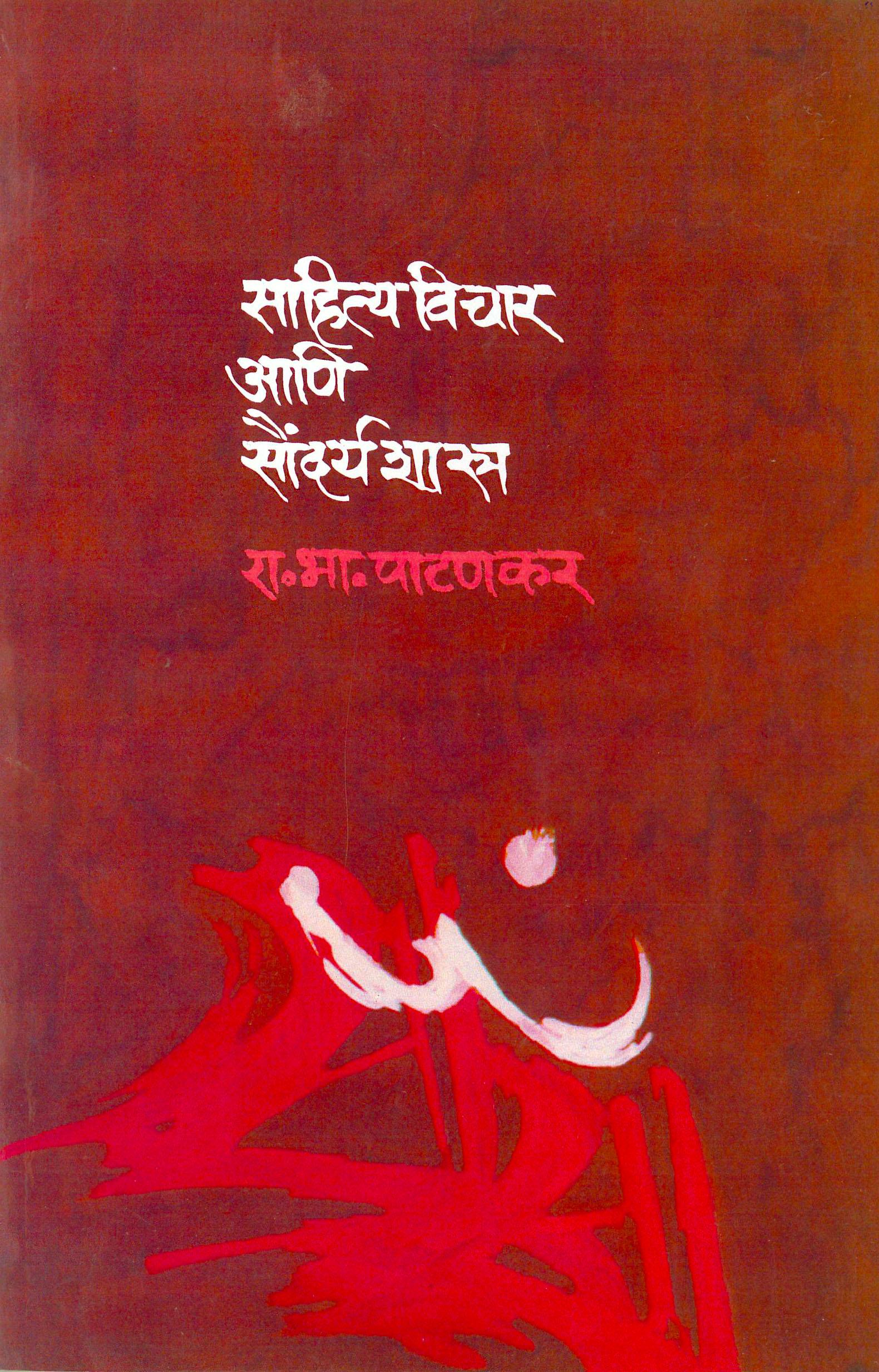 Sahitya n soundarya C