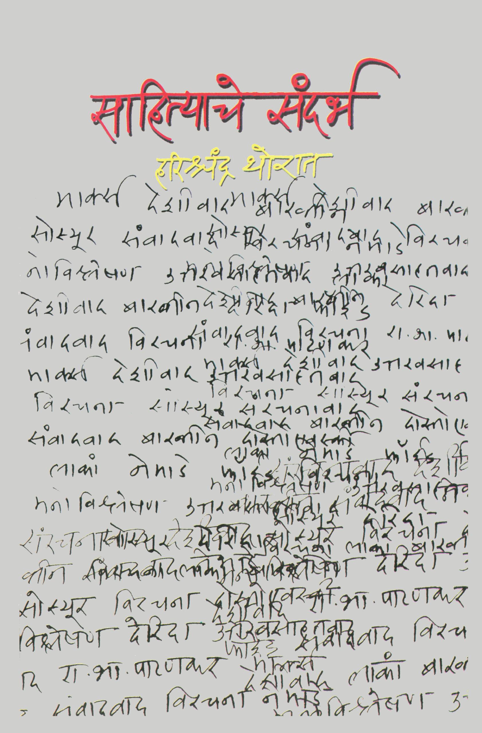 Sahityache Sandarbha