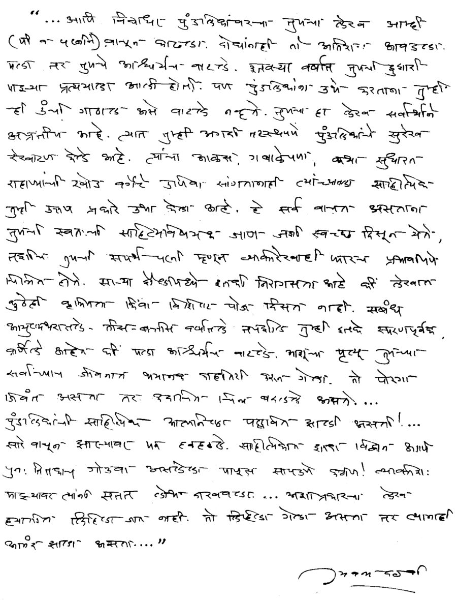 Sathsangat blurb