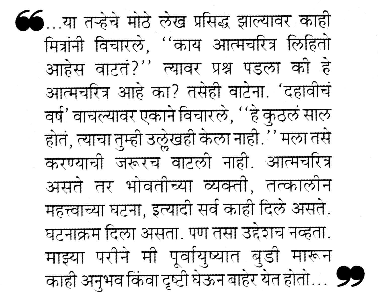 Swatavishayi Blurb