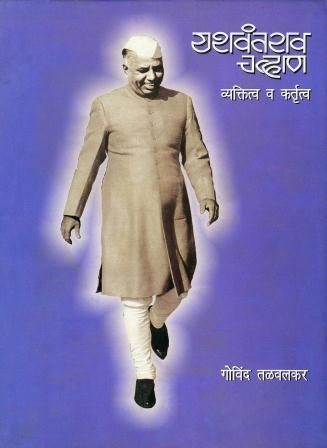 Yashvant rao
