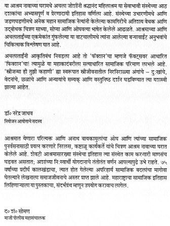 aashram blurb