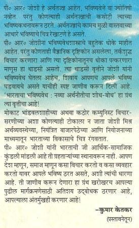 bhartacha bhavishya blurb