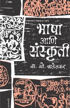 bhasha ani sanskirti