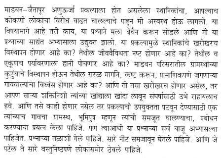 jaitapurchi blurb