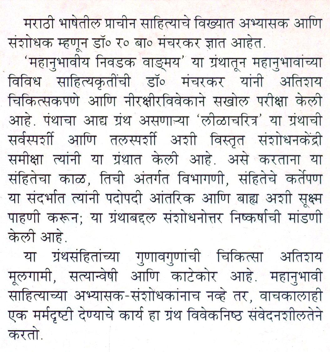 mahanubhaviy blurb