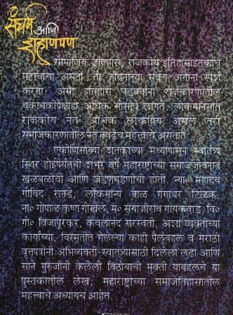 sangharsha blurb