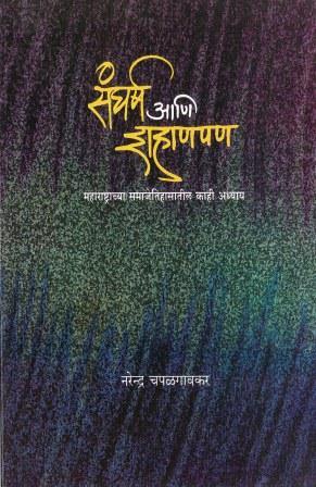 sangharsha