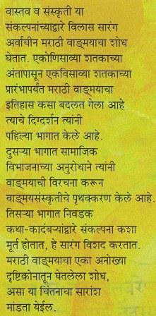 vangmayin sanskriti blurb