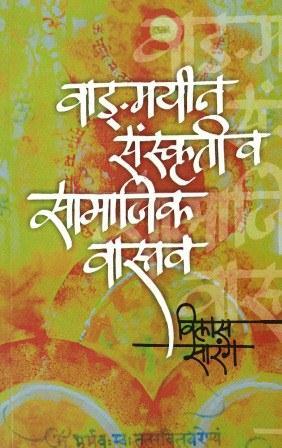 vangmayin sanskriti