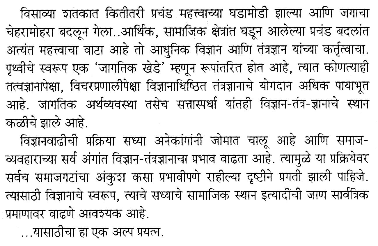 Adhunik Vidnyanache blurb