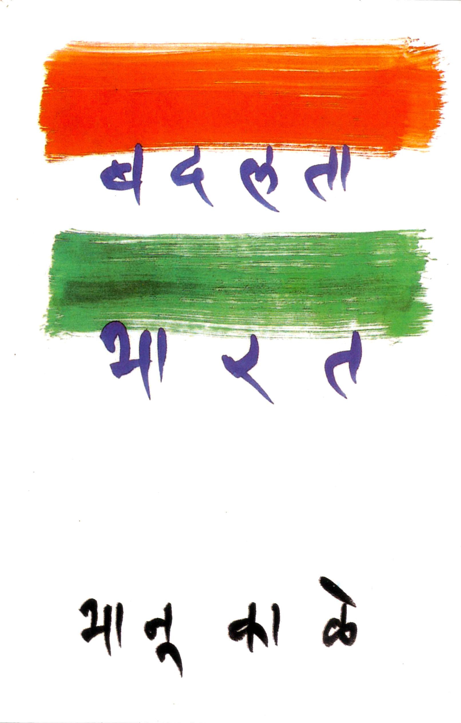 Badlata bharat