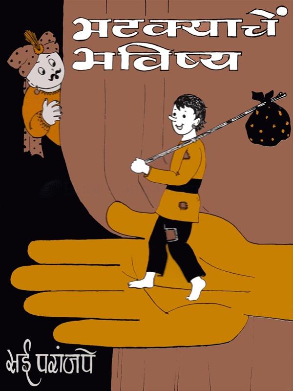 Bhatkyache bhavishya