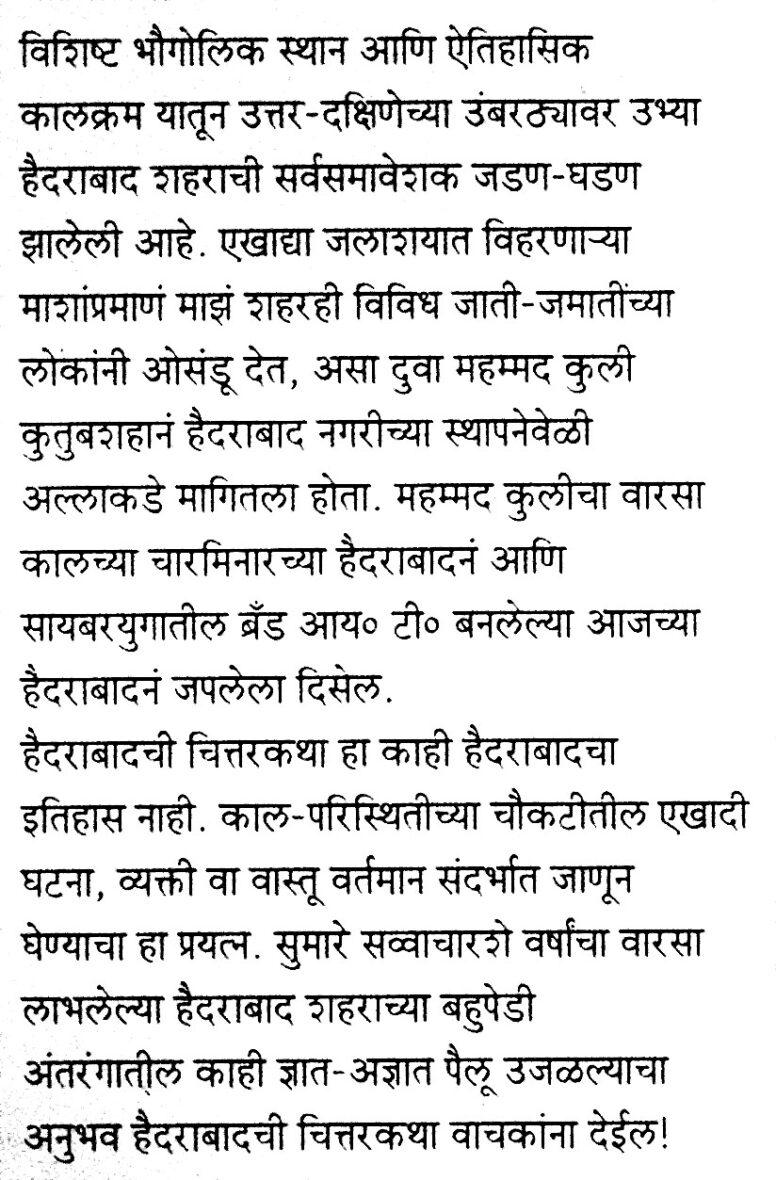 Hyderbadchi blurb