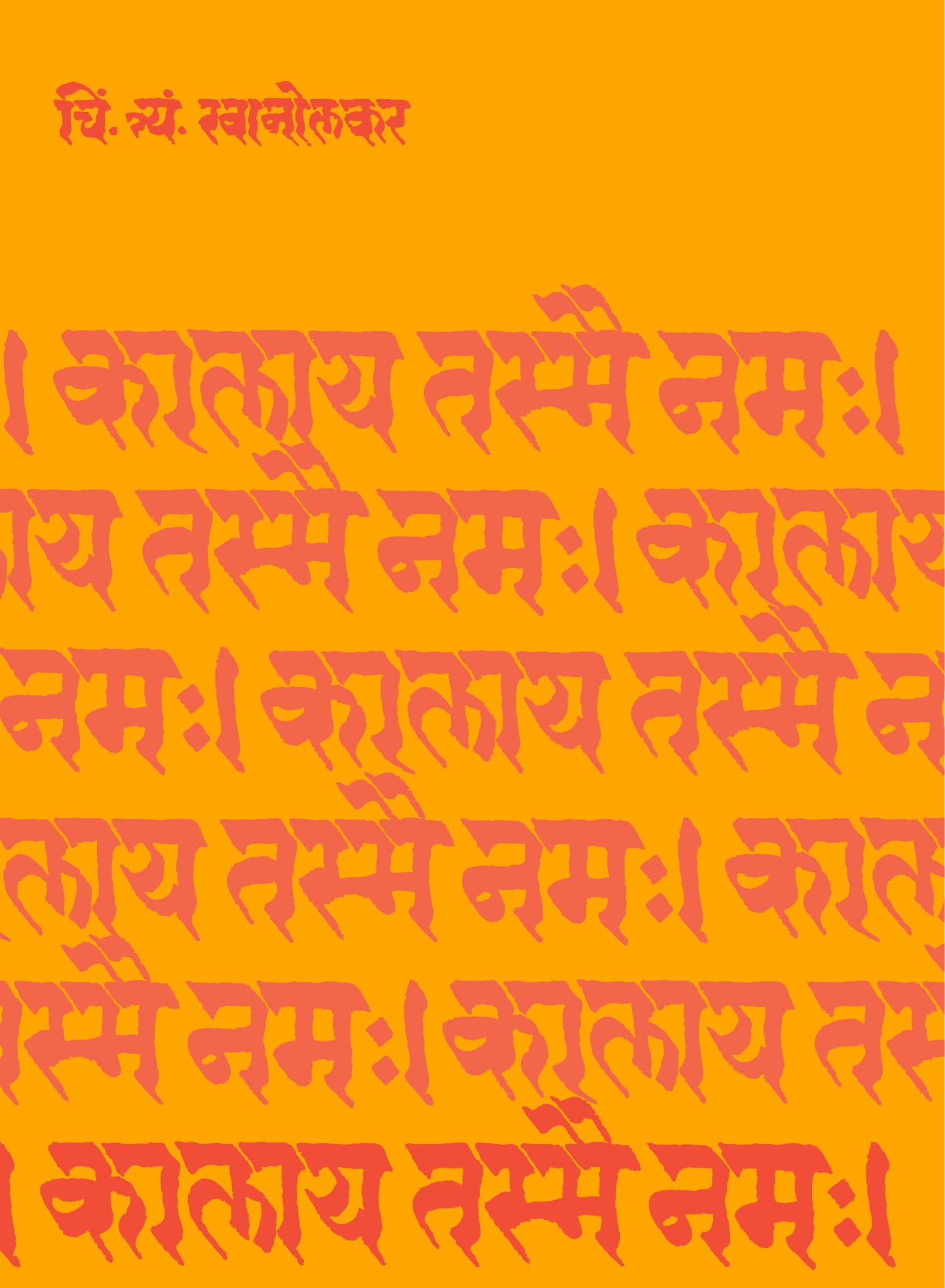 कालाय तस्मै नम: