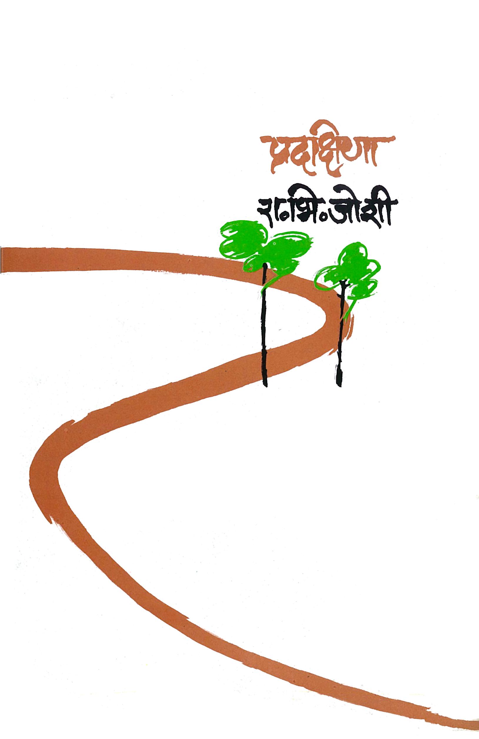 Pradakshina
