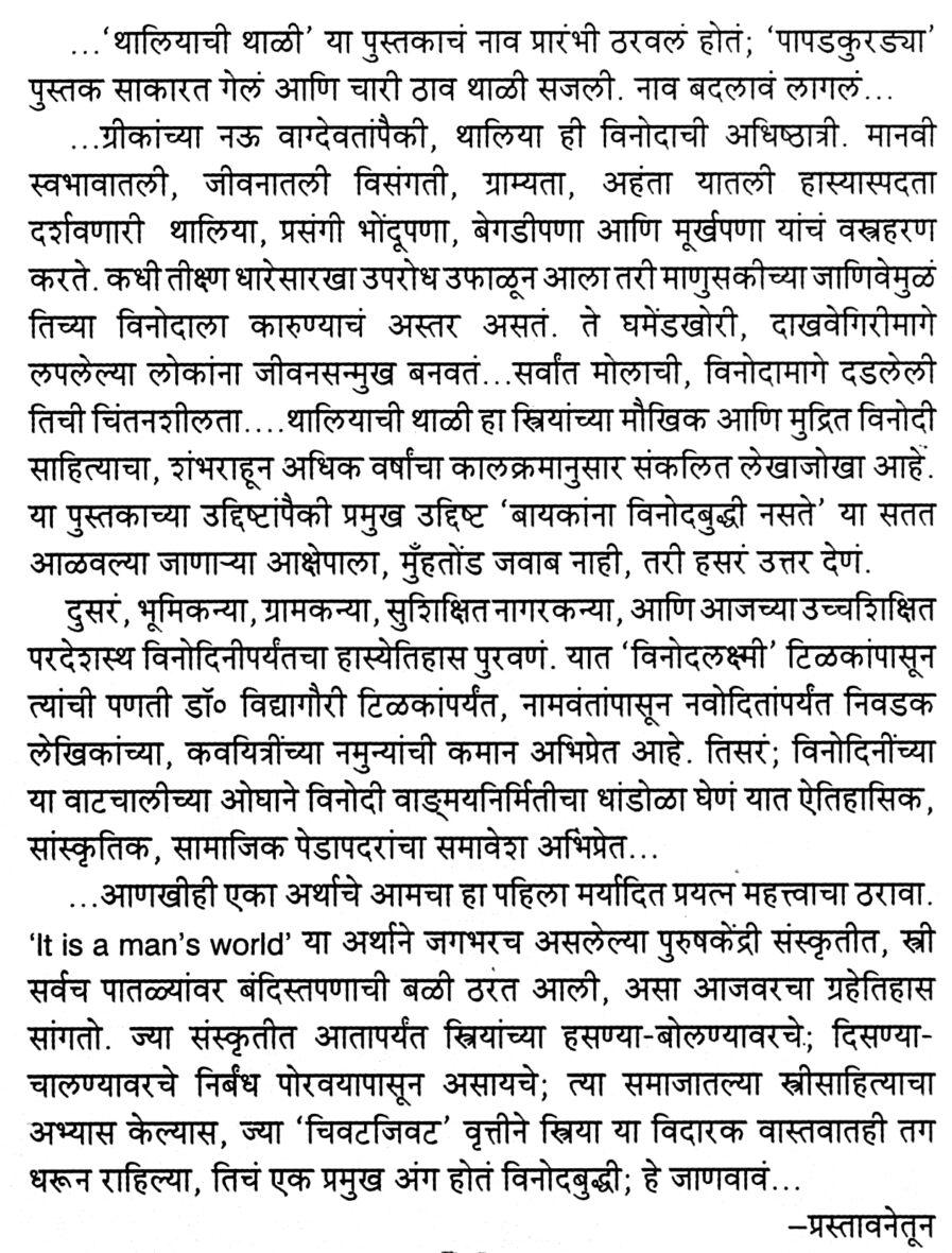 Thaliyachi tali blurb