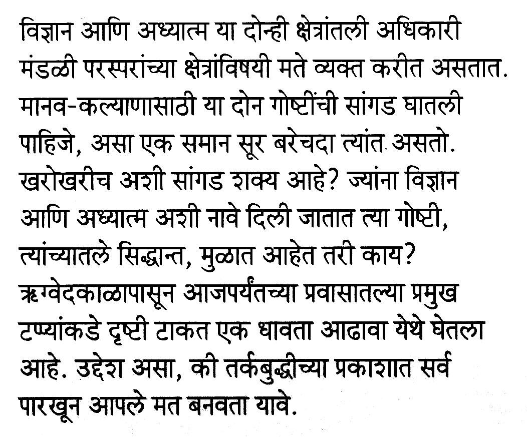 Vidnyan & adhyama blurb