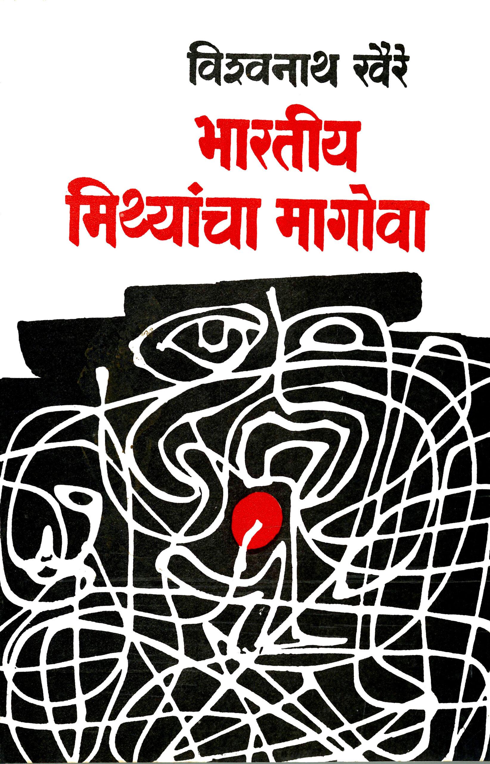 भारतीय मिथ्थांचा मागोवा (out of print)