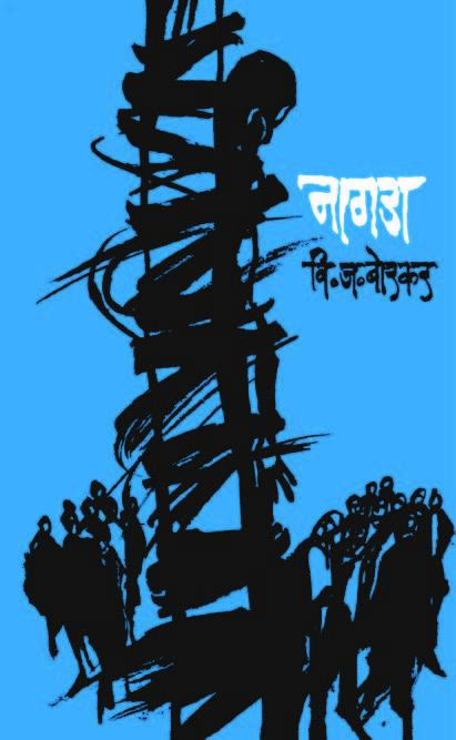 नागडा  – Out of print