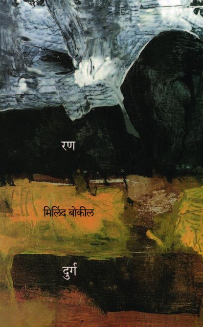 रण-दुर्ग