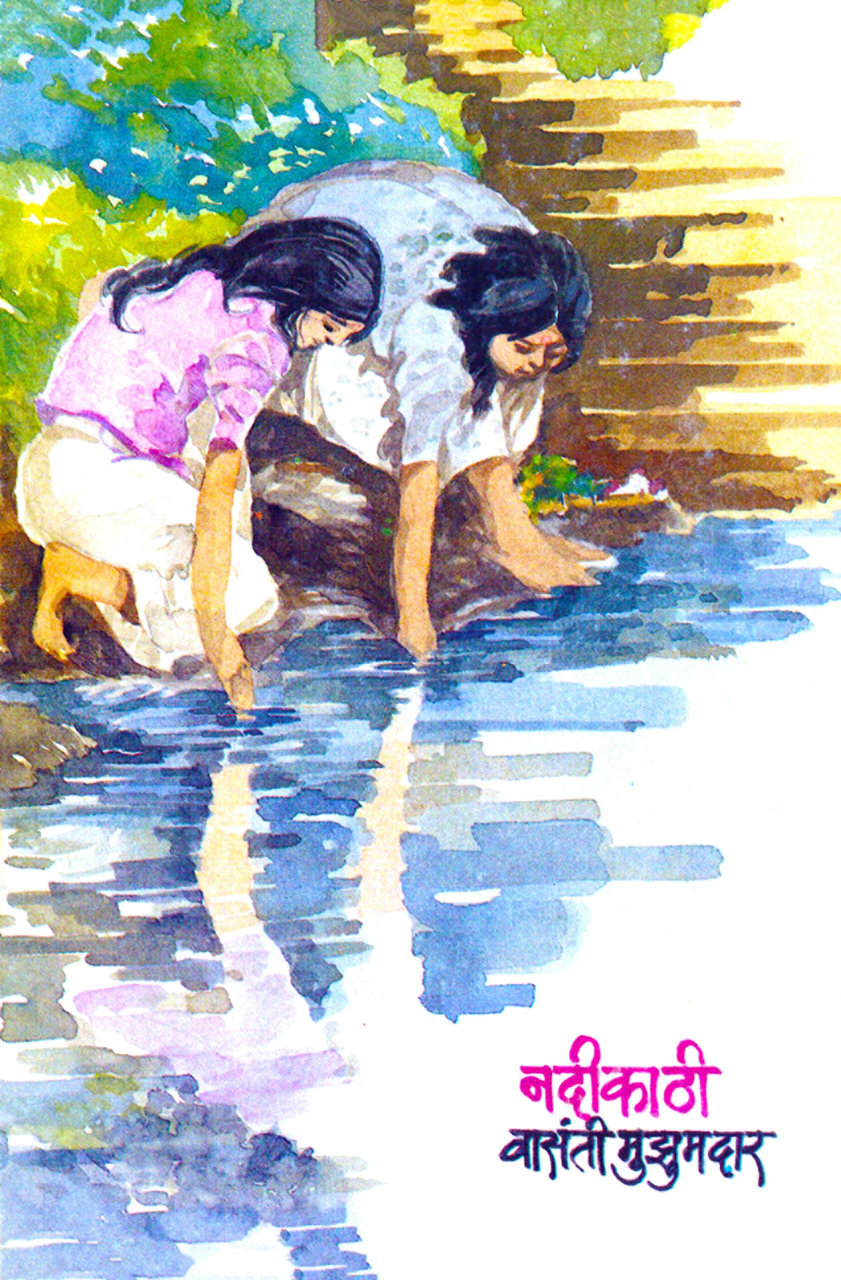 नदीकाठी